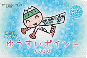 ゆうすいポイントカード